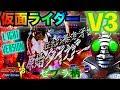 パチンコ CRぱちんこ仮面ライダーV3 Light versionを打ったら面白すぎた ゼブラ柄タ…