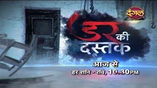 Darr Ki Dastak || Promo || New TV Show || Saturday & Sunday @ 10:30 pm on Dangal TV