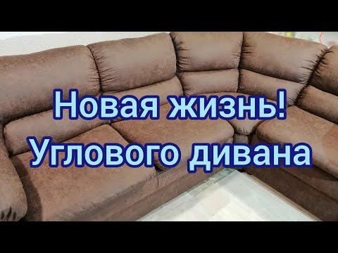 Обтянуть диван своими руками угловой диван