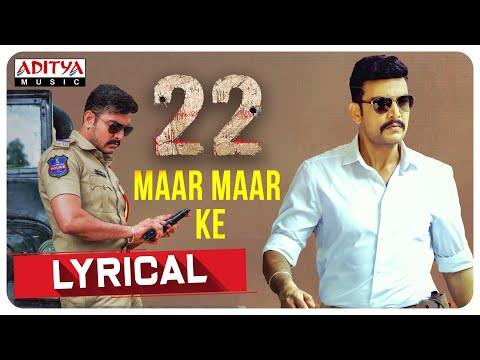 22 Movie - Maar Maar Ke Lyrical Song | Rupesh Kumar