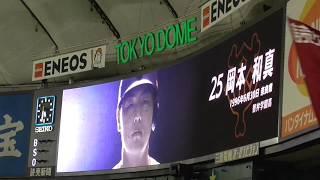 2018年9月11日(火) 巨人vsヤクルト スターティングメンバー