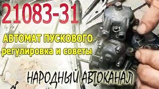 Карбюратор 21083-31, устройство  пускового, регулировка и советы.