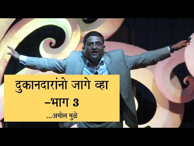 Inspirational Speech in Marathi for Small Business Owners- Ghe Bharaari (Fly High) Part III