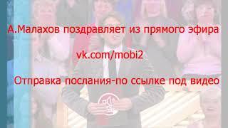 Андрей Малахов поздравляет с Днём Рождения из прямого эфира