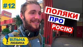#12 'Вільна Людина' // Поляки про росію