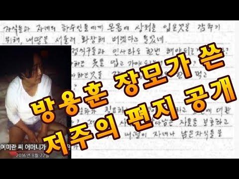 조선일보 '방용훈' 장모가 쓴 '저주의 편지' 11장 전문 공개