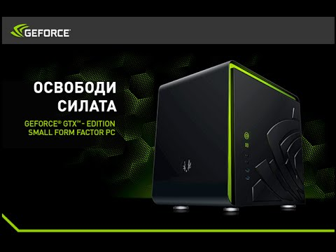 Ревю на Nvidia GTX SMALL FORM FACTOR PC
