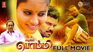 Latest Online Release Tamil Full Movie | Azhagin Bommi | அழகின் பொம்மி  Full HD Tamil Movie
