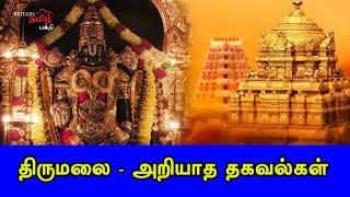 திருமலை அறியாத தகவல்கள்| Thirumalai Thirupathi | Britian Tamil Bhakthi
