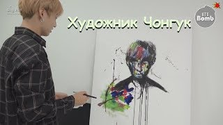 [RUS SUB][Рус.саб] [BANGTAN BOMB] Concentrating on drawing JK - BTS (방탄소년단)
