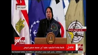 الآن  كلمة والدة الشهيد عقيد أ.ح محمد سمير إدريس