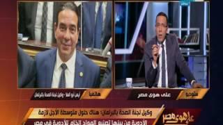 على هوى مصر - وكيل لجنة الصحة بالبرلمان : شركات صناعة الأدوية قالت انها لم توقف انتاج اي أدوية