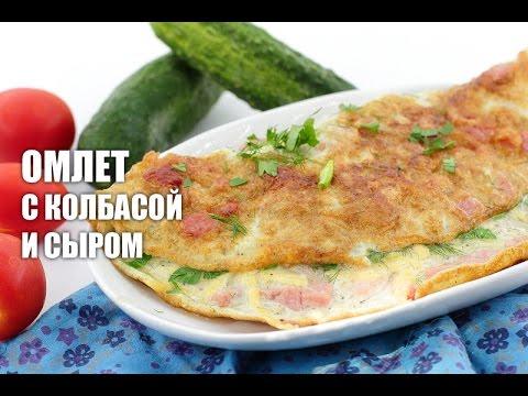 самый вкусный омлет рецепт с колбасой и сырос