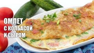 Омлет с колбасой и сыром — видео рецепт