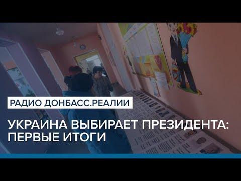 День выборов: первые итоги   Радио Донбасс.Реалии