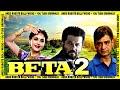Beta 2 | Anil Kapoor | Madhuri Dixit | Indra Kumar