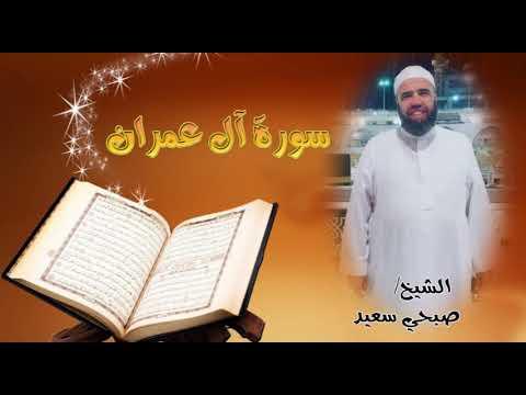 المصحف المرتل سورة آل عمران بصوت الشيخ صبحي سعيد