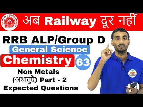 12:00 PM RRB ALP/Group D I GS by Vivek Sir | Non Metals (अधातुएँ ) Part - 2 I Day#63