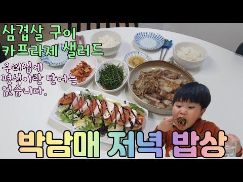 박남매 저녁 밥상! 삼겹살구이, 카프라제 샐러드~! 우리집에 편식이란 단어는 없습니다.