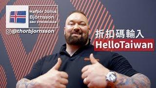 Zapętlaj Hello Taiwan!! 來自全球SBD菁英運動員的問候~ | SBD Taiwan