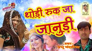 राजस्थानी DJ सांग 2017 !! थोड़ी रुक जा जानुडी  !! RAJSTHANI DJ MARWARI SONG