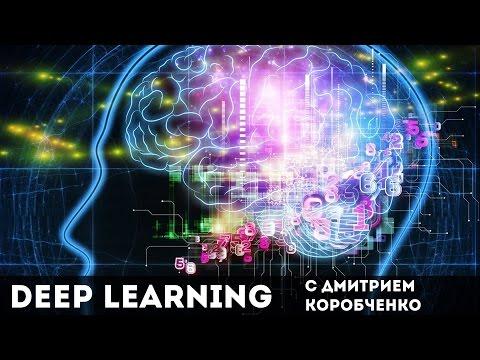 Дмитрий Коробченко: Deep Learning