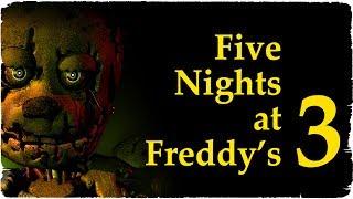 Попытки пройти 5 ночь Five Nights at Freddy's 3