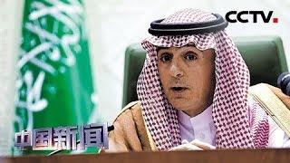 [中国新闻] 沙特称不希望地区爆发战争 沙特同意美国在其境内重新部署美军 | CCTV中文国际