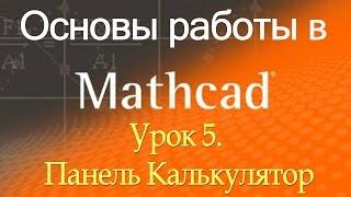 Основы работы с Mathcad. Панель Калькулятор. Урок 5