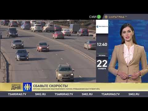 Новости дня (22.11.2019)