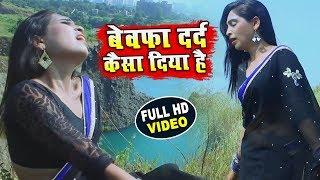 Download lagu ब वफ दर द क स द य ह Beewafa Dard Kaisa Diya Hai Shivani Pandey NEW HINDI SONG MP3