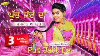Jasmeen Akhtar l Put Jatt Da l  New Punjabi Song 2017 l Anand Music