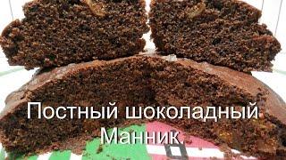 Постный шоколадный манник | Рецепт без яиц и молока