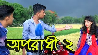 Oporadhi অপরাধী   Arman Alif   Bangla New Song 2018   Official Music Video   Music Pangsha