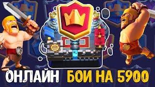 ОНЛАЙН АТАКИ НА 5900 КУБКОВ | КОЛОДА ДЛЯ ЧЕМПИОН ЛИГИ | Clash Royale