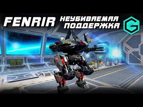 IMMORTAL FENRIR! Не Убиваемая Поддержка! War Robots. Fenrir 2 Pulsar Viper MK2 & Thermo & Last