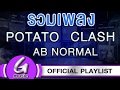 Download รวมเพลง POTATO : CLASH : AB NORMAL [G:Music Playlist] MP3 song and Music Video