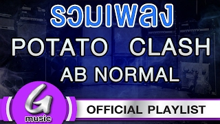 รวมเพลง POTATO : CLASH : AB NORMAL [G:Music Playlist]
