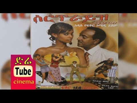 Amharic cinema