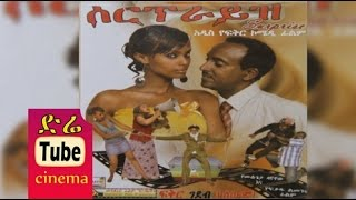 Surprise (ሰርፕራይዝ) Ethiopian Amharic Movie from DireTube Cinema