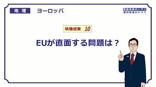 この映像授業では「【高校地理】 ヨーロッパ10 EUの課題」が約21分...