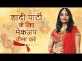 शादी पार्टी के लिए मेकअप कैसा करें How to do Wedding Party Makeup Wedding Makeup Tips Hindi