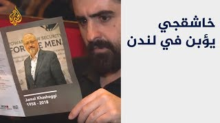 أمسية تأبينية في لندن للصحفي جمال خاشقجي