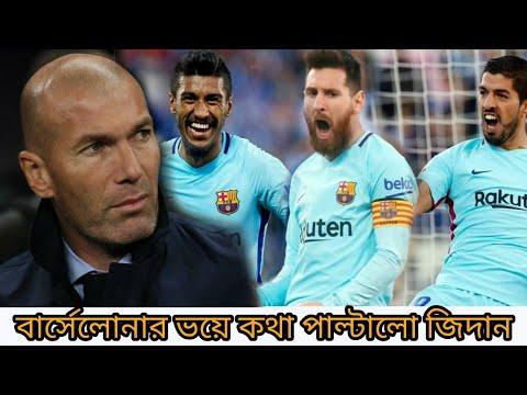 বার্সেলোনার ভয়ে একেমন পল্টি নিলেন জিদান | Zinedine Zidane | La Liga