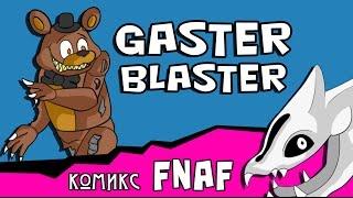 Gaster Blaster комикс фнаф