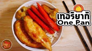 ไก่เทอริยากิ สูตรทำเองที่บ้าน แบบง่ายๆ ในกะทะเดียว (EP3)