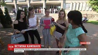 У Києві приймальна комісія відчинила двері для прийому оригіналів документів