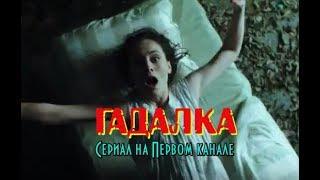 Гадалка (2019) сериал на Первом трейлер