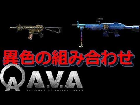 【AVA】KAC x BlueSkyという異色の組み合わせ