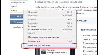 Как узнать пароль от вконтакте (2015)